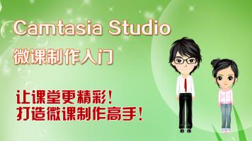 Camtasia Studio微课制作入门到精通