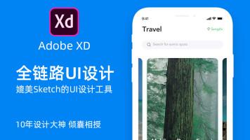 Adobe XD入门到精通/UI设计必备工具