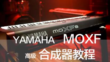 YAMAHA MOXF合成器教程