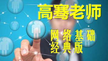 高骞老师的《网络基础经典版》适用于软考、思科、华为、新华三