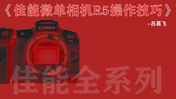 佳能微单相机R5操作使用技巧