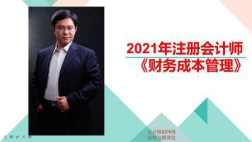 2021年注会《财务成本管理》理论精讲