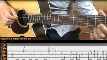 《遇见》指弹吉他演奏视频教学视频(含曲谱)