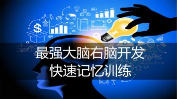 最强大脑右脑开发快速记忆训练