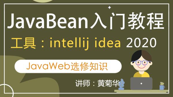 JavaBean入门教程(JavaWeb)-基于intellij idea