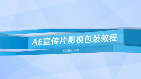 AE影视栏目包装教程 宣传片/纪录片/专题片包装视频教程