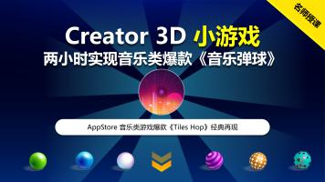 cocos creator IOS爆款音乐类3D小游戏《Tiles Hop》案例精选