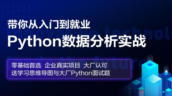 小白学Python数据分析3天集训营