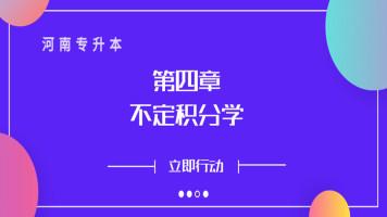 河南专升本高等数学/高数【第四章   不定积分学】