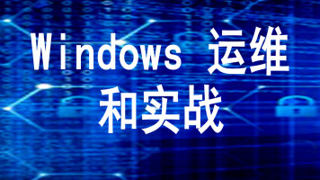 windows 运维和实战
