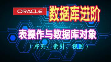 Oracle数据库进阶|数据库的表操作和数据库对象【尚学堂】