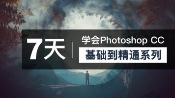 7天学会Photoshop-工具篇