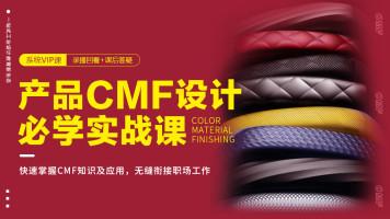 工业产品设计CMF设计必学实战课