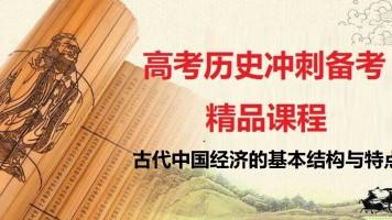 古代中国经济的基本结构与特点