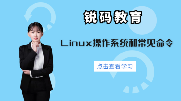 Linux操作系统和常见命令-下