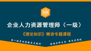 企业人力资源师(高级/一级)职业资格考试 理论知识 备考专题