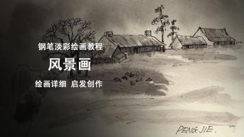 风景画-画村庄(钢笔淡彩绘画教程)