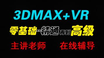 3DMAX视频教程全套【零基础自学室内设计3D效果图建模VRAY渲染】