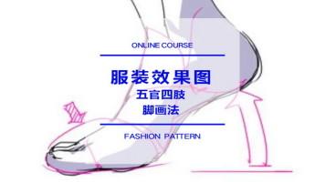 服装画培训 |服装画脚的画法 |效果图 | 尚装服装设计培训