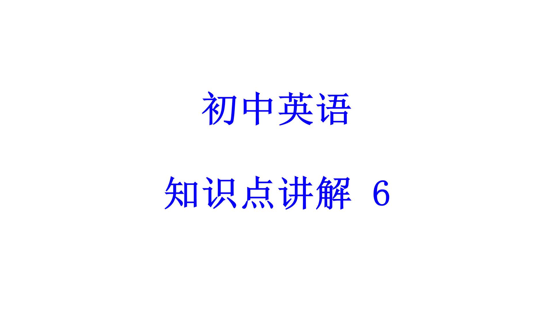 初中英语基础知识讲解6