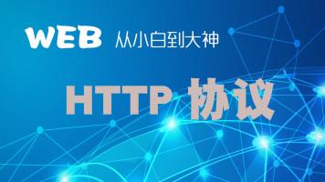 HTTP协议-Web前端从小白到大神