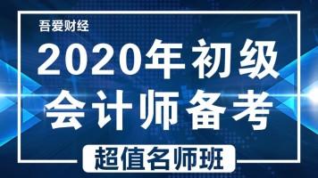 2020年会计师备考