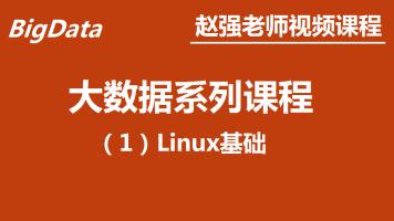 赵强老师:大数据系列课程(1)Linux基础