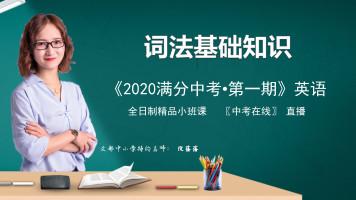 直击2020中考英语《满分中考*第一期》同步直播  全日制小班