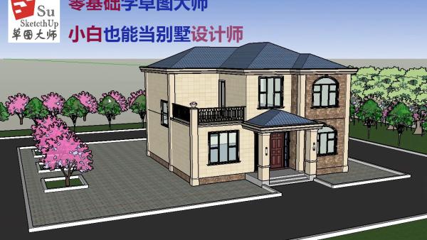 0基础学SketchUp(草图大师)设计别墅模型,小白变别墅设计师