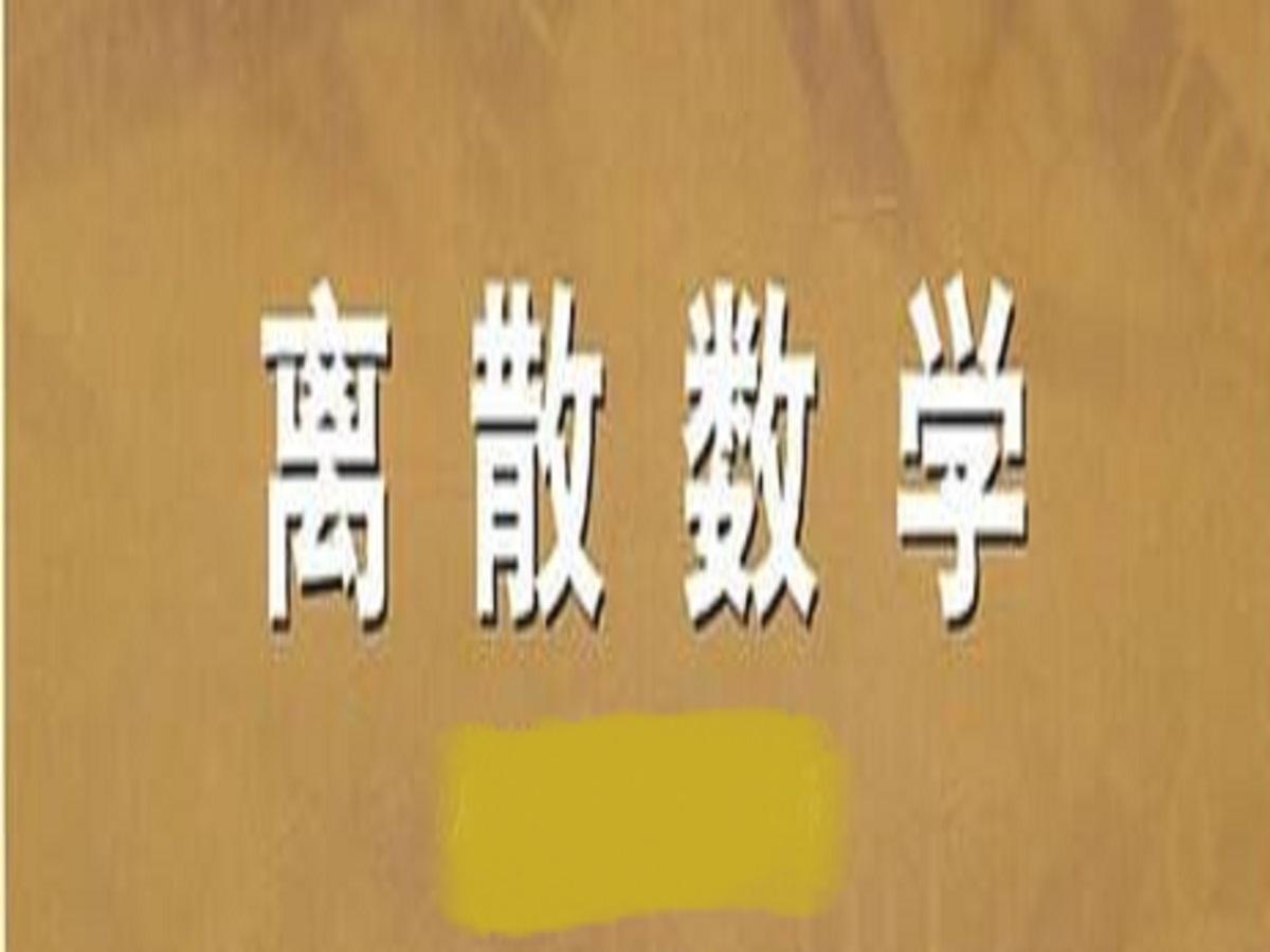 离散数学(全134讲)【理工学社】