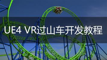 UE4 VR过山车开发教程