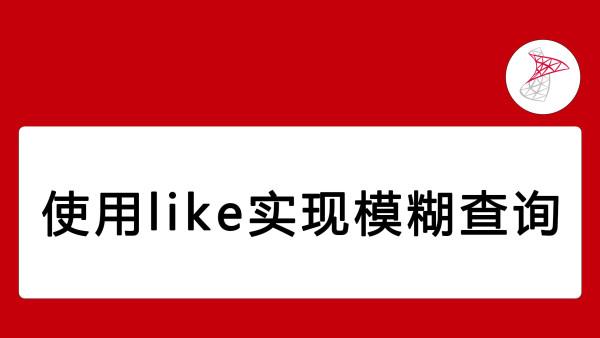使用like实现模糊查询_C#/.Net入门到精通C#/.Net全栈向阳学院