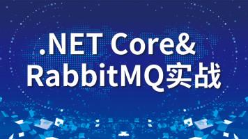 .NetCoreRabbitMQ实战【升职加薪,只争朝夕!】