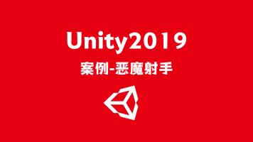 Unity2019案例-恶魔射手的开发与上架苹果商店
