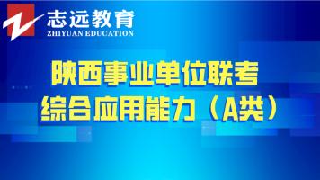 2018年综合应用能力(A类)——陕西事业单位联考
