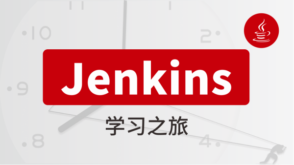 Jenkins学习之旅,Java高级开发,java架构师进阶课_咕泡学院