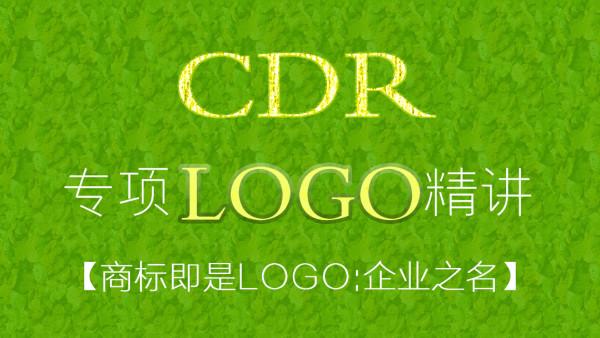 CDR LOGO精讲篇:字母/图形/卡通/教育/餐饮/建筑/电子科技设计
