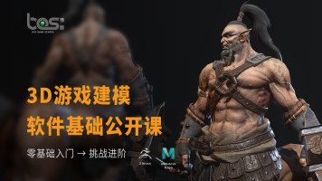 游戏3D建模/软件基础/ZBrush/Maya