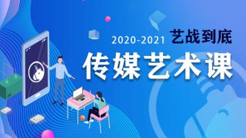 2020-2021艺战到底传媒艺术课