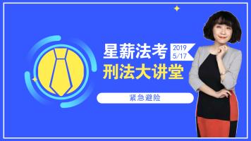 【星薪法考】张宇琛刑法大讲堂-紧急避险