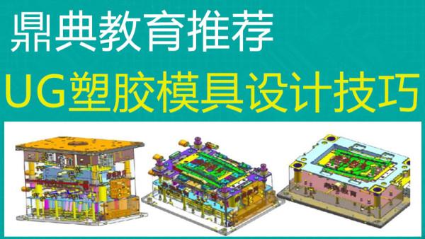 UG塑胶模具设计技巧课,UG胡波 非参全3D、UG装配、UG出模具总装配图