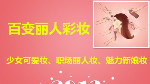 化妆:百变丽人彩妆美妆美容系列(少女妆、职场妆、新娘妆……)