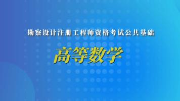 【华南启铭】勘察设计注册工程师资格考试公共基础—高等数学