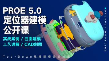 工业产品设计 Proe 5.0 定位器产品设计建模公开课【品索设计】