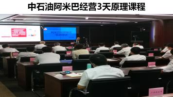 中石油昆仑学院3天阿米巴经营原理课
