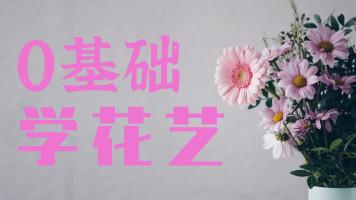 0基础学插花花艺 泸州玲丽