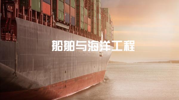 【船舶与海洋工程专业】