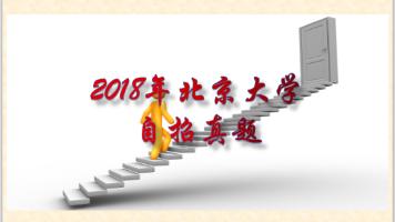 2018年北京大学自招真题