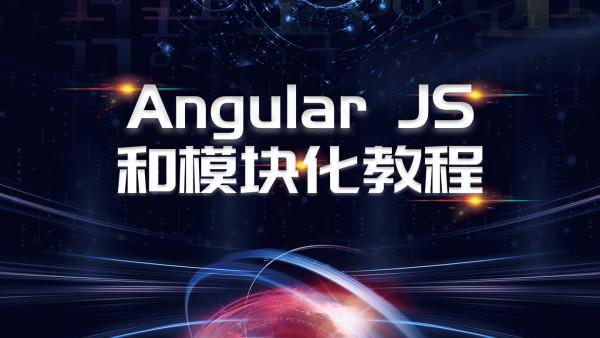 AngularJS和模块化【尚学堂】