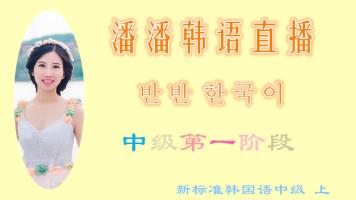 潘潘韩语直播—中级第一阶段